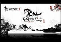 2014水墨中国风晚会背景