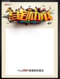 2014文艺汇演宣传海报