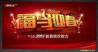 福马迎春2014晚会背景