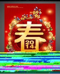 2014马年新春海报设计