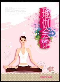 瑜伽会馆海报