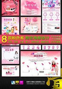 粉色套系淘宝海报设计