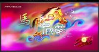 2014中国梦之年背景设计
