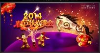 2014中国年晚会背景