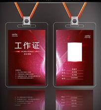 红色网络科技展会工作证