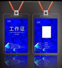 蓝色科技展会工作证