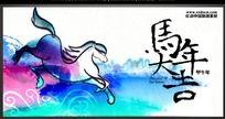 马年大吉2014新年展板背景