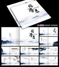中国风毕业纪念册模板下载