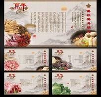 百年火锅宣传展板广告