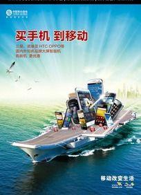 中国移动促销海报