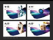 科技企业文化宣传形象展板