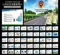 中国公路工作报告PPT