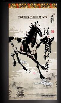 2014水墨恭贺新年海报