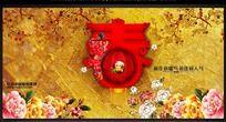 2014新春文艺晚会背景