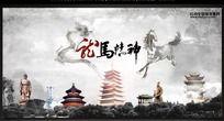 传统中国风2014晚会背景