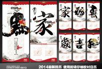 2014中国风挂历