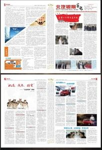汽车企业报纸报刊设计