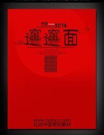 中国风传统美食海报