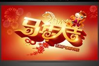 马年春节晚会背景图