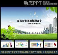 城市规划房地产开发PPT
