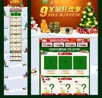 淘宝天猫圣诞狂欢季首页设计