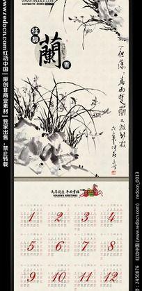 2014马年水墨兰花日历