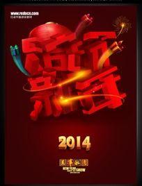 2014新年宣传海报PSD