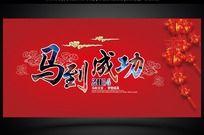 红色喜庆2014马年背景图