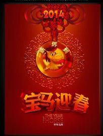 可爱宝马迎春2014马年宣传海报