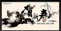 水墨画贺新春2014背景图片