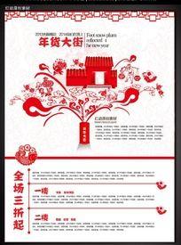 中国剪纸2014新年商场宣传海报