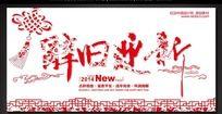 中国剪纸辞旧迎新2014贺年背景素材