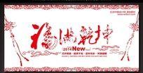 中国剪纸福满乾坤2014迎春背景