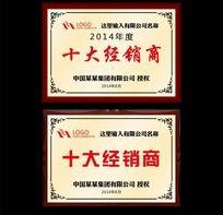 十大经销商授权证书