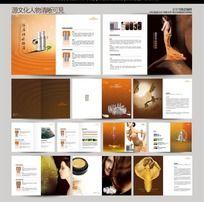 国际化妆品画册