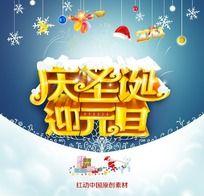 2014年庆圣诞迎元旦海报设计