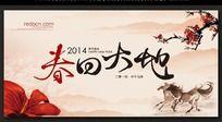 2014水墨联欢晚会背景