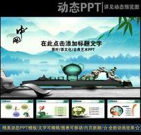 古典茶艺文化交流研讨会PPT