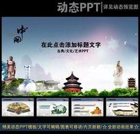 中国风古典文化艺术PPT