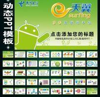 中国电信天翼业绩报告PPT模版