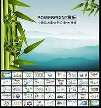 中国风水墨竹子PPT