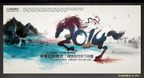 水墨风2014马年新年背景设计