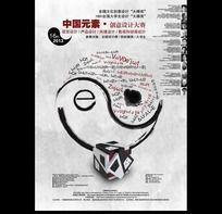 设计大赛创意海报设计