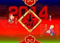 寿宴2014晚会背景设计