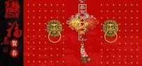 中国风2014年恭贺新年艺术海报
