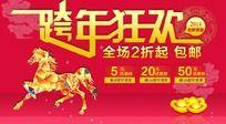 跨年狂欢马年淘宝宣传海报