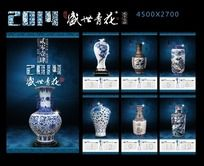 2014青花瓷挂历