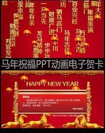 馬年PPT動畫電子賀卡