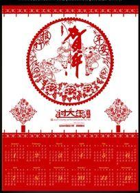 剪纸马年挂历设计
