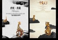 中式地产系列广告